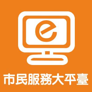 市民服務大平臺(前往超連結另開新視窗)