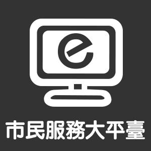 市民服務大平臺滑鼠停留影像(前往超連結另開新視窗)