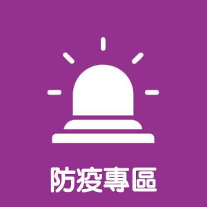 臺北市政府內湖區公所防疫專區(前往超連結另開新視窗)