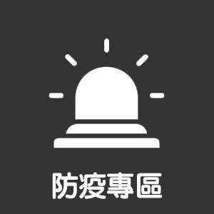 臺北市政府內湖區公所防疫專區滑鼠停留影像(前往超連結另開新視窗)
