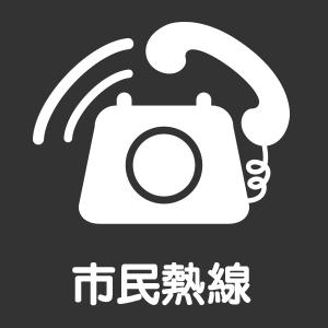 市民熱線滑鼠停留影像(前往超連結另開新視窗)