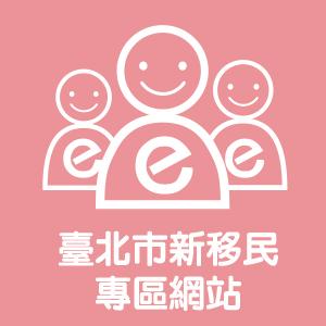 臺北市新移民專區網站(前往超連結另開新視窗)