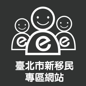 臺北市新移民專區網站滑鼠停留影像(前往超連結另開新視窗)