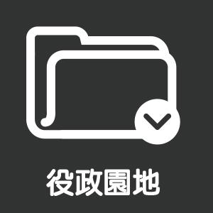役政園地滑鼠停留影像(前往超連結)