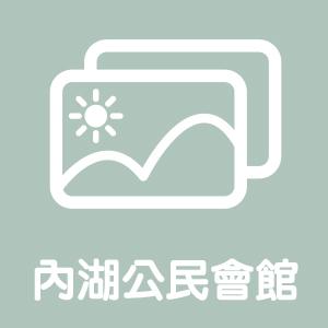 內湖公民會館(前往超連結另開新視窗)