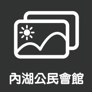 內湖公民會館滑鼠停留影像(前往超連結另開新視窗)